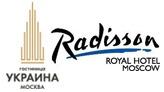 "Гостиница УКРАИНА (""Radisson Royal Hotel"")"